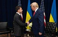 Трамп послал Зеленского в Европу. Эксперты о встрече двух президентов