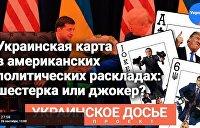Шестерка или джокер? Пресс-конференция о карте Киева в политических раскладах США. Онлайн