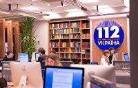 Офис Зеленского отслеживает ситуацию с каналом «112 Украина»