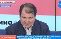Корнилов рассказал, как США относятся к Украине на самом деле - видео