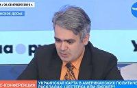 Геворг Мирзаян: Зеленский должен сделать правильный выбор насчет Трампа - видео