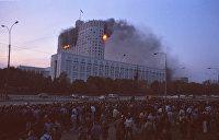 «Майдан» Ельцина: последний гвоздь, забитый в гроб Союза