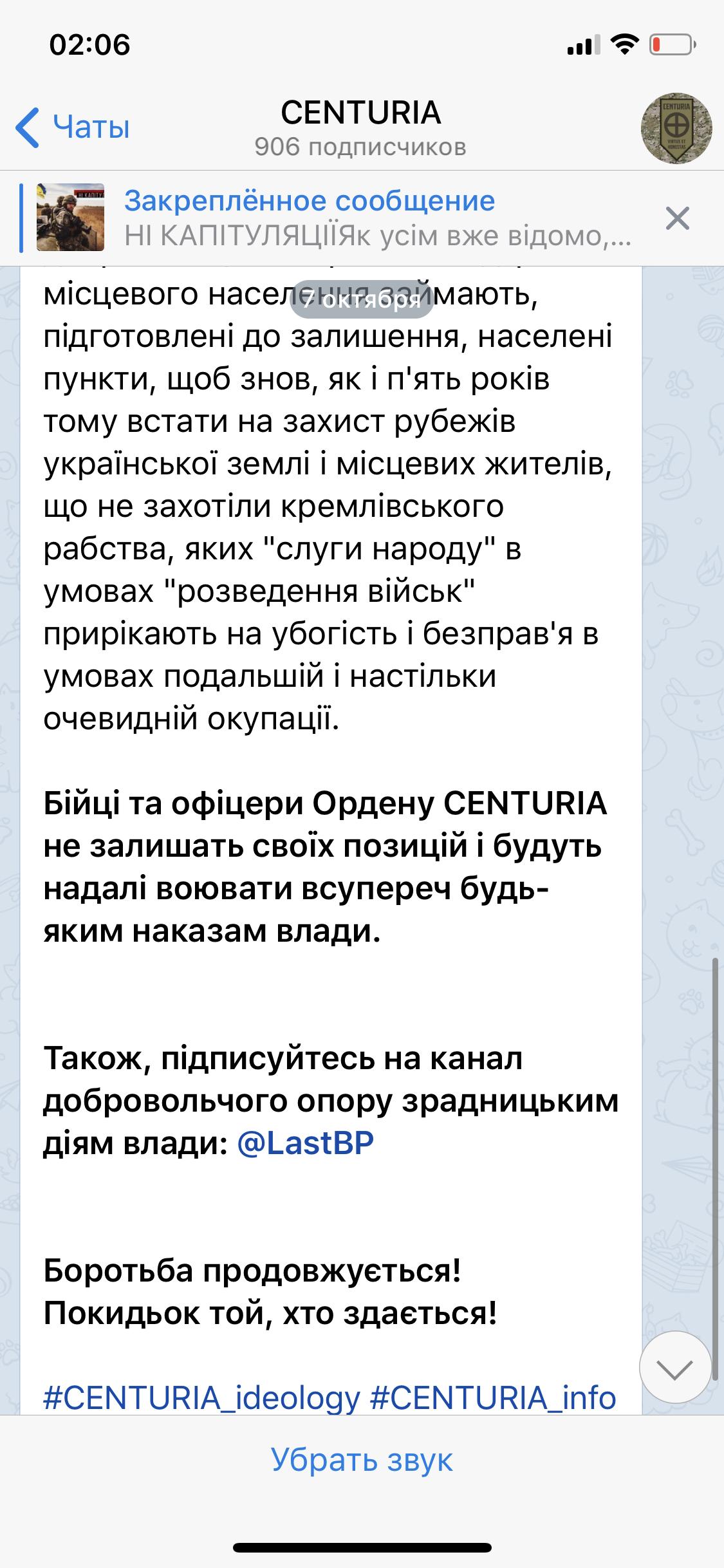 «Мы останемся воевать»: ультраправые в ВСУ игнорируют решения президента Зеленского
