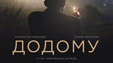 Два украинских фильма попали в лонг-лист американской премии «Оскар»