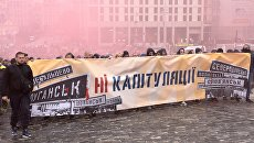 В Киеве радикалы из «Нацкорпуса» снова говорят «нет капитуляции»