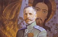 Последний защитник белого Киева