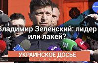 «Украинское досье». Владимир Зеленский: лидер или лакей? — трансляция