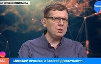 «С точки зрения оптимиста»: Минский процесс и закон о деоккупации