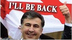 Саакашвили подготовил для Грузии реформаторский план из «девяти шагов к справедливости»