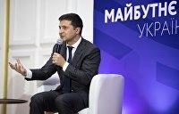 Инвестиционный форум в Мариуполе: проект идеальной Украины от Зеленского