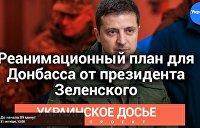 Пресс-конференция «Реанимационный план для Донбасса от президента Зеленского» — трансляция