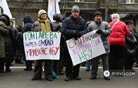 «Смолия — в отставку!»: киевляне под НБУ протестуют против «экономического геноцида украинцев»