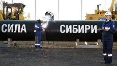 Газопровод «Сила Сибири». Справка