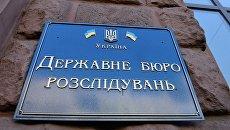 Депутаты от партии Порошенко предприняли попытку проникнуть в здание Госбюро расследований
