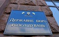 В ГБР появятся управление и спецлиния по «делам Майдана»