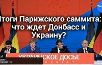Пресс-конференция «Итоги Парижского саммита: что ждет Донбасс и Украину?». Трансляция