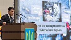 Генпрокурор Украины Венедиктова рассказала, как Зеленский и Аваков исказили восприятие людей дела Шеремета