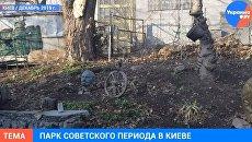 Парк советского периода обнаружен в Киеве — видео