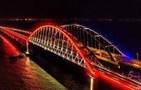 Крымский мост. Финальная точка интеграции с Россией