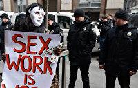 В законе или в тени: проституток Украины поставили перед тяжелым выбором