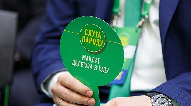 Съезд партии «Слуга народа» снова отложили