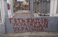 На Украине будут сажать за проявление антисемитизма