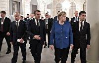 Зеленский и лидеры «нормандской четвёрки»: о чём говорить?