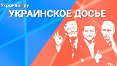 Пресс-конференция «Трамп на коне, Украина на кону. Состоится ли «большая сделка» между США и Россией?».