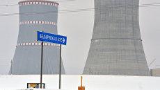 Энергоблок Белорусской АЭС остановлен