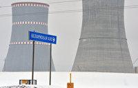 Атомный компромисс с Лукашенко. Согласилась ли Москва отсрочить долг Белоруссии за БелАЭС?