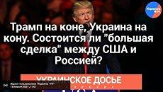 """Пресс-конференция «Украина на кону. Состоится ли """"большая сделка"""" между США и РФ?». Онлайн"""
