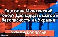 «Украинское досье». Еще один Мюнхенский сговор? Двенадцать шагов к безопасности на Украине