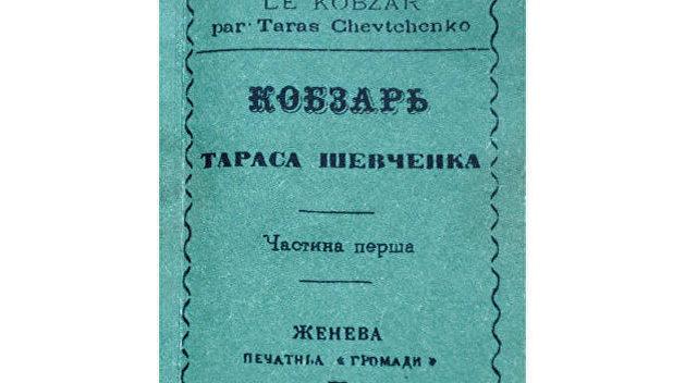 История одного издания. Как на русские деньги в Швейцарии контрабандный «Кобзарь» напечатали