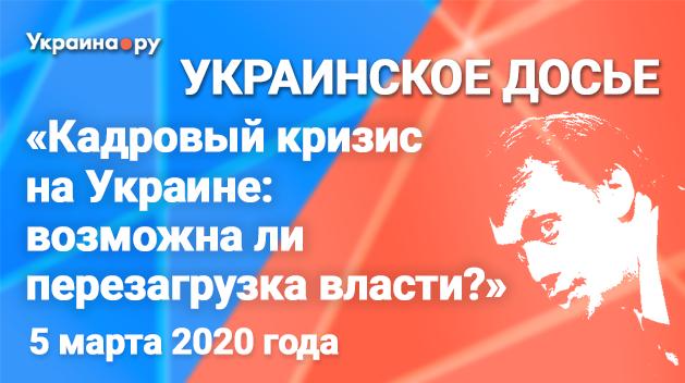 Пресс-конференция «Кадровый кризис на Украине: возможна ли перезагрузка власти?»