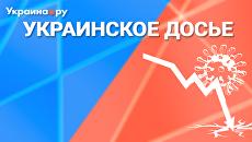 Пресс-конференция «Кризис и коронавирус: выдержит ли экономика Украины двойной удар?»