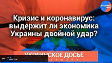 Пресс-конференция «Кризис и коронавирус: выдержит ли экономика Украины?». Онлайн