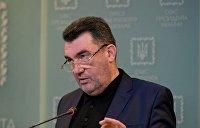 «До буквы «Я» дойдем»: Данилов рассказал о планах Зеленского по борьбе с олигархами