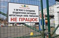 Безработица и голодные бунты. Что ждет Украину из-за коронавируса