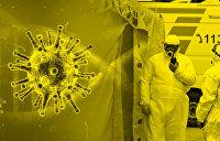 Пандемия в цифрах и фактах. Бюллетень коронавируса на 16:00 11 апреля
