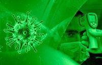 Пандемия в цифрах и фактах. Бюллетень коронавируса на 12:30 30 августа