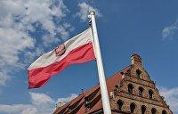 Россию назвали главной угрозой в новой стратегии нацбезопасности Польши