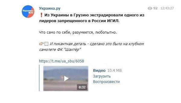 Украина передала Грузии лидера ИГ*