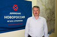 Возле офиса Гордона собралась акция протеста после интервью с Игорем Стрелковым
