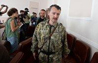 Что делал в Крыму и в Донбассе: Стрелков дал большое интервью Гордону