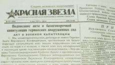 День в истории. 26 мая: в Полтаве убит военкор «Красной Звезды» Сергей Сапиго