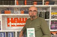 «Эти проклятые русские». В украинском книгоиздании разгорелся ксенофобский скандал