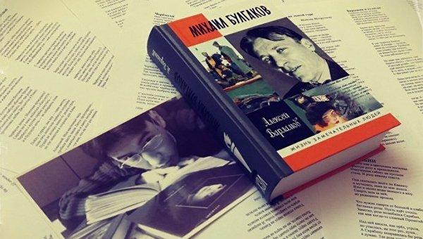 «Вокруг Булгакова». Лучшая книга о мастере