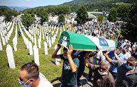 Сребреница: сербы плохие, мусульмане хорошие, Америка на коне