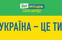 Партия Зеленского определилась с новым лозунгом
