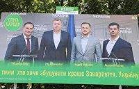 Исправляют вручную: «Слуга народа» развесила по Закарпатью рекламные щиты с ошибкой